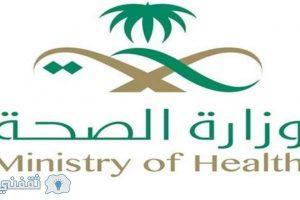 شروط البرنامج التدريبي للتأهيل الصحي : مطالبات بإلغاء تدريب خريجي الدبلومات وتوظيفهم مباشرة  1438