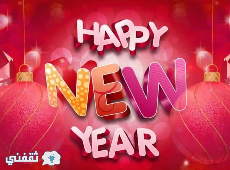 صور ورسائل تهنئة العام الميلادي الجديد 2018 – رأس السنة الميلادية 2018