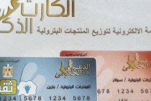 عاجل : مصر تعلن إلغاء دعم الوقود العام القادم .. طريقة استخراج كارت البنزين الذكي esp.gov.eg