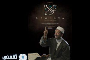 فيلم مولانا.. أزهريون يعرقل الخطاب الديني وخالد الجندى يشيد بأحداث الفيلم