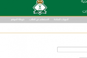 نتائج قبول الجوازات برقم الهوية :رابط اسماء المرشحين والمرشحات لوظائف المديرية العامة للجوازات