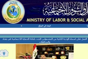 اسماء ملحق الوجبة الثانية من المشمولين الجدد باعانة الحماية الاجتماعية بغداد والمحافظات