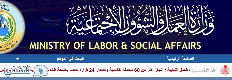 وزارة العمل اسماء المشمولين الجدد برواتب الرعاية الاجتماعية