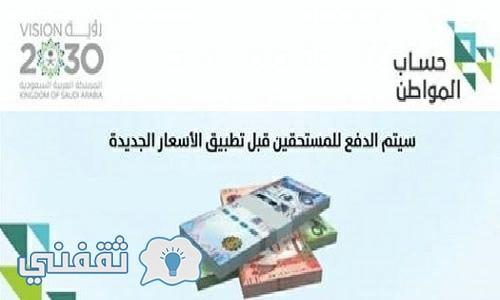 رابط بوابة حساب المواطن الإلكترونية www-ca-gov-sa: شرح التسجيل فى برنامج حساب المواطن الموحد للدعم النقدي لمحدودي الدخل في المملكة