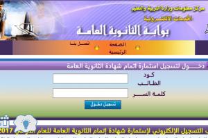 استمارة الثانوية العامة 2017 موقع وزارة التربية والتعليم : طريقة و رابط تسجيل استمارة الثانوية 2017