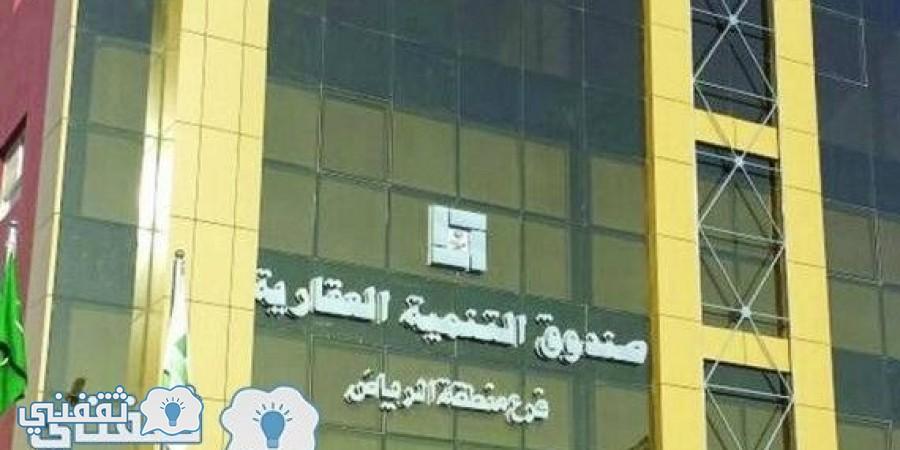 صندوق التنمية العقاري استعلام بالسجل المدني ورقم الهوية : اسماء مستحقي قروض الدعم السكني