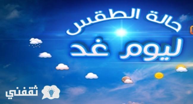 حالة الطقس المتوقعة غدا السبت 21/1/2017 في مصر وعرض درجات الحرارة وتوقعات الأحوال الجوية