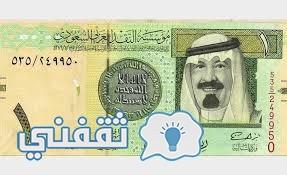 سعر الريال السعودي ليوم الخميس الموافق 19-1-2017