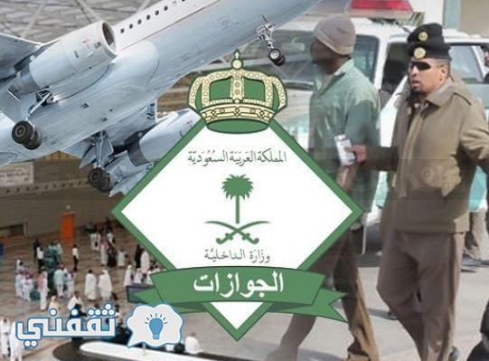 اخبار السعودية الجوازات 1438 : المديرية العامة للجوازات تعلن انتهاء حملة وطن بلا مخالف