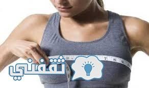 وصفات سحرية لتكبير الثدي  دون عمليات تجميلية
