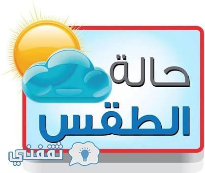 تحديث:الطقس اليوم الثلاثاء الموافق 21-2-2017 كما توقعه خبراء الأرصاد الجوية مائل للبرودة والشبورة المائية كثيفة