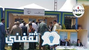 وظائف شركة مصر لإنتاج الأسمدة الأوراق المطلوبة