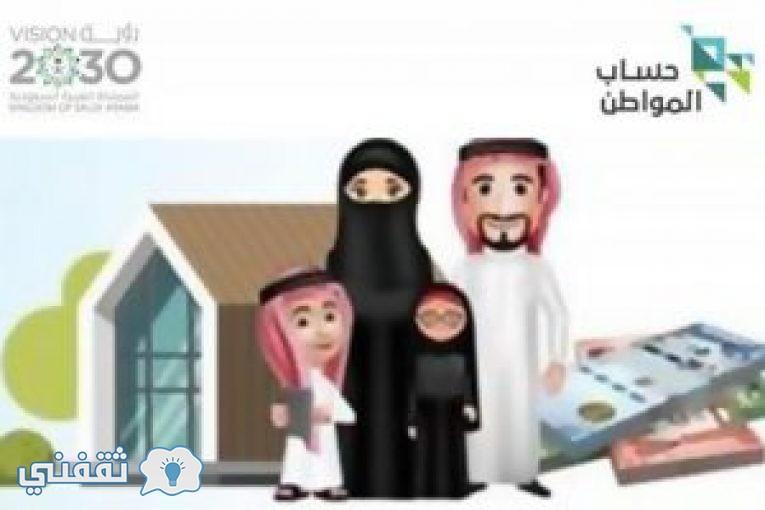 رابط تسجيل حساب المواطن ca.gov.sa : موقع بوابة حساب الموطن السعودي وزارة العمل التسجيل
