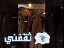 بالفيديو: ترجل الأمير عبد العزيز بن فهد من سيارته وقت سقوط المطر لهذا السبب