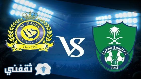 الاهلي والنصر اليوم في الجولة الـ 19 من دوري جميل السعودي والقنوات الناقلة