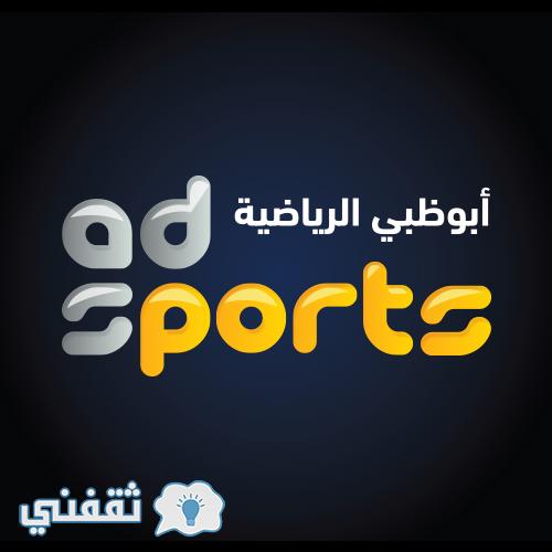 Abu Dhabi Sports : تردد قنوات أبوظبي الرياضية على النايل سات و عربسات