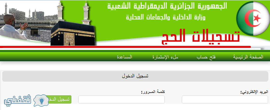 تسجيل قرعة حج الجزائر 2017/1438 موقع وزارة الداخلية والجماعات المحلية طلب التسجيل للحج