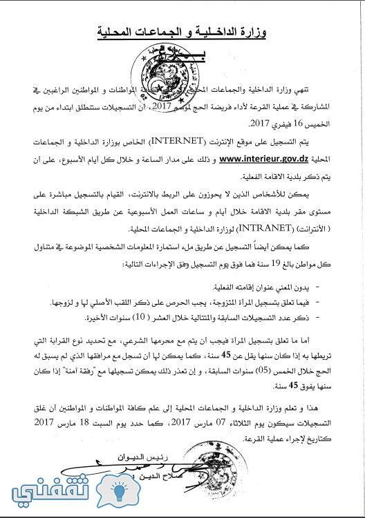 نتائج قرعة الحج في الجزائر 2018 - 1439 عبر موقع وزارة الداخلية ...