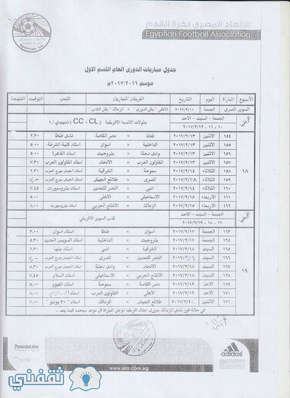 مواعيد مباريات الأهلي والزمالك القادمة فى الدورى المصري 2017