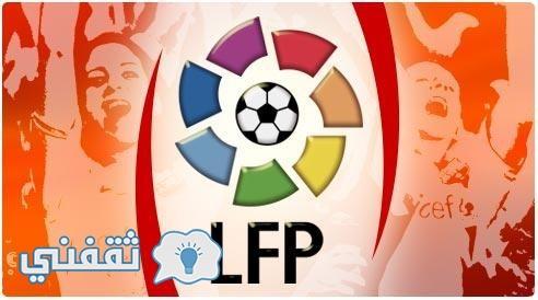 """ترتيب فرق الدوري الإسباني"""" ترتيب الليغا بعد مباريات اليوم """" وريال مدريد في الصدارة برصيد 52 نقطة"""