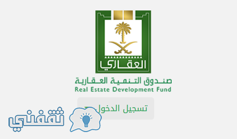 رابط الإستعلام عن القرض المُعجل وتحديث بيانات صندوق التنمية العقاري وزارة العمل
