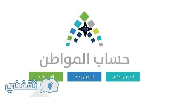 التسجيل في برنامج حساب المواطن السعودي يحق لجميع السعوديين وعدد المسجلين بلغ 11 مليون فرد