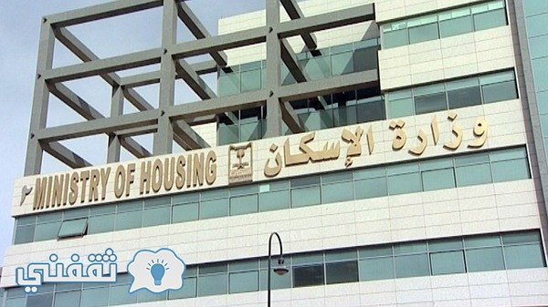 """بوابة الاسكان السعودية الإعلان عن الدفعة الأولي لمستحقي دعم السكن من خلال """"سكني"""" واكثر من 10 الألف وحدة جاهزة للتسليم علي دفعات شهرية"""