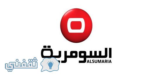 تردد قناة السومارية Alsumaria العراقية الجديد علي النايل سات ويوتلسات2017