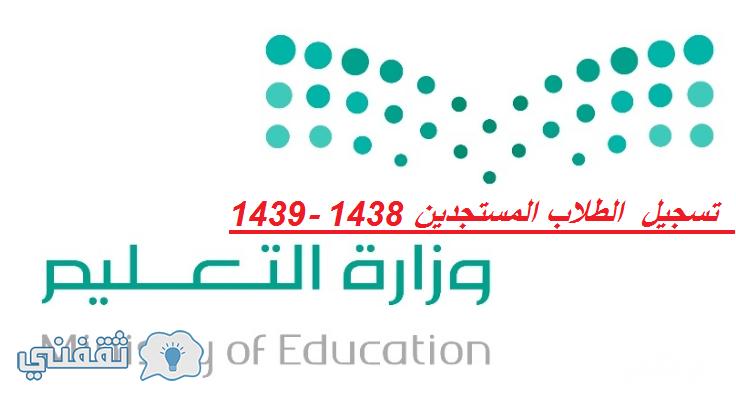 نظام نور لتسجيل الطلاب المستجدين 1438- 1439: رابط تسجيل الطلاب المستجدين EduWave