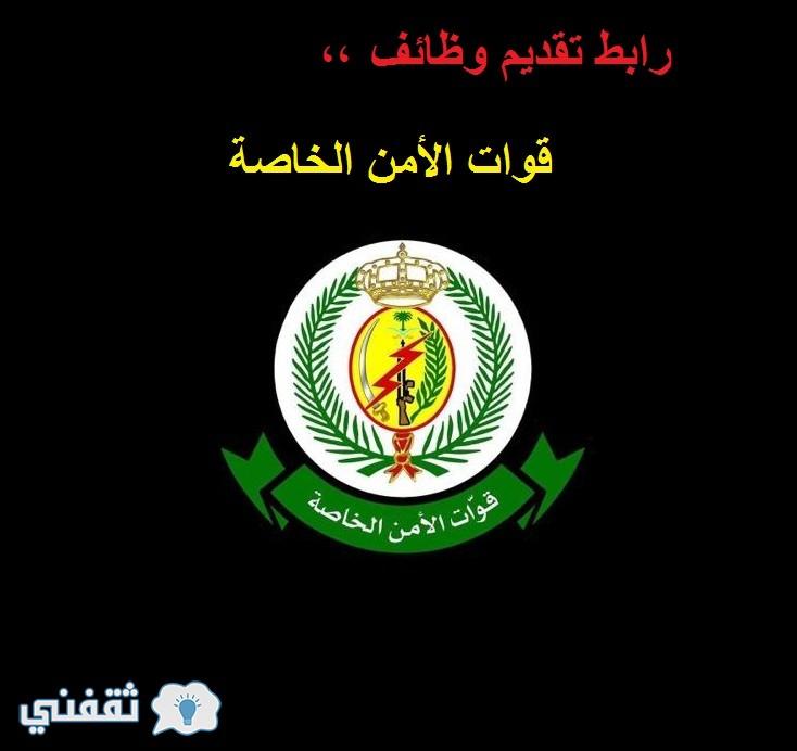 وظائف قوات الأمن الخاصة 1439| رابط التقديم الرسمي والشروط والمستندات عبر ابشر التوظيف