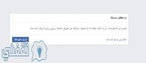 تم تعطيل حسابك مؤقتا على الفيس بوك