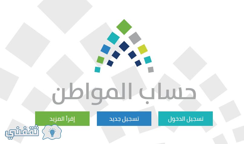 حساب مواطن تسجيل الدخول www-ca-gov-sa : رابط بوابة حساب المواطن الموحد الرسمي ca.gov.sa
