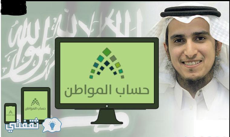 موعد صرف الدعم النقدي في حساب المواطن وقيمة إحتساب بدل #حساب المواطن السعودي