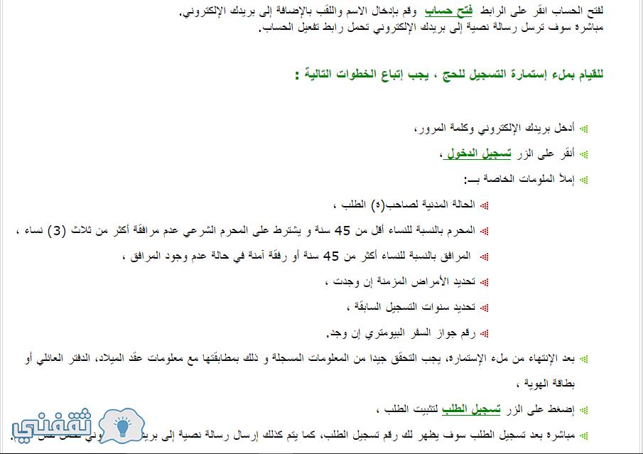 خطوات التسجيل في قرعة الحج 2017 الجزائر