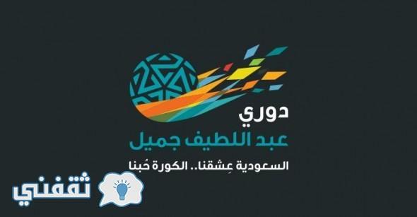اخبار دوري عبد اللطيف جميل 2017 .. اخر تحديث ترتيب دوري جميل السعودي