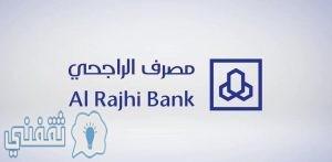 رقم التمويل الراجحي المجاني التسجيل في خدمة الهاتف المصرفي الراجحي ثقفني