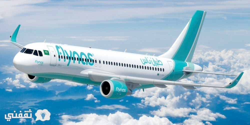طيران ناس | تعرف على طريقة الحجز وأسعار تذاكر خطوط الطيران في شركة طيران ناس flynas السعودية وعروض طيران ناس