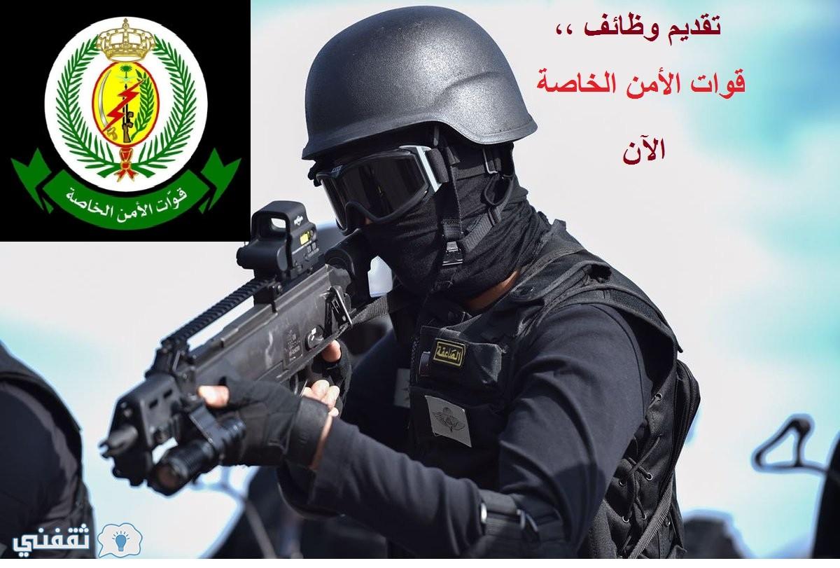 استعلام نتائج قبول قوات الأمن الخاصة