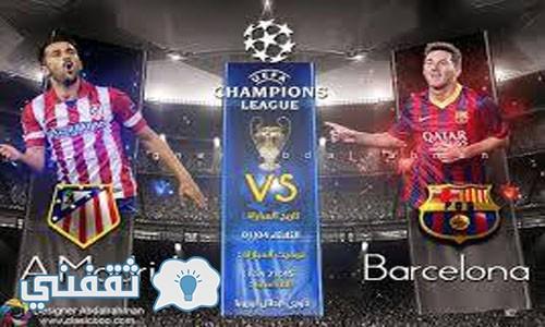 موعد مباراة برشلونة واتلتيكو مدريد الأحد26/2/2017 القنوات الناقلة لمباراة برشلونة واتليتكو مدريد في الدوري الأسباني