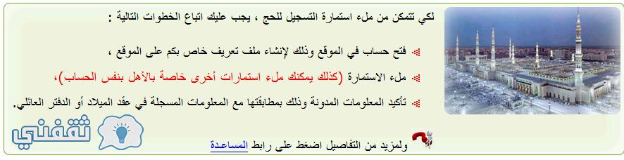 موقع تسجيل الحج الجزائر