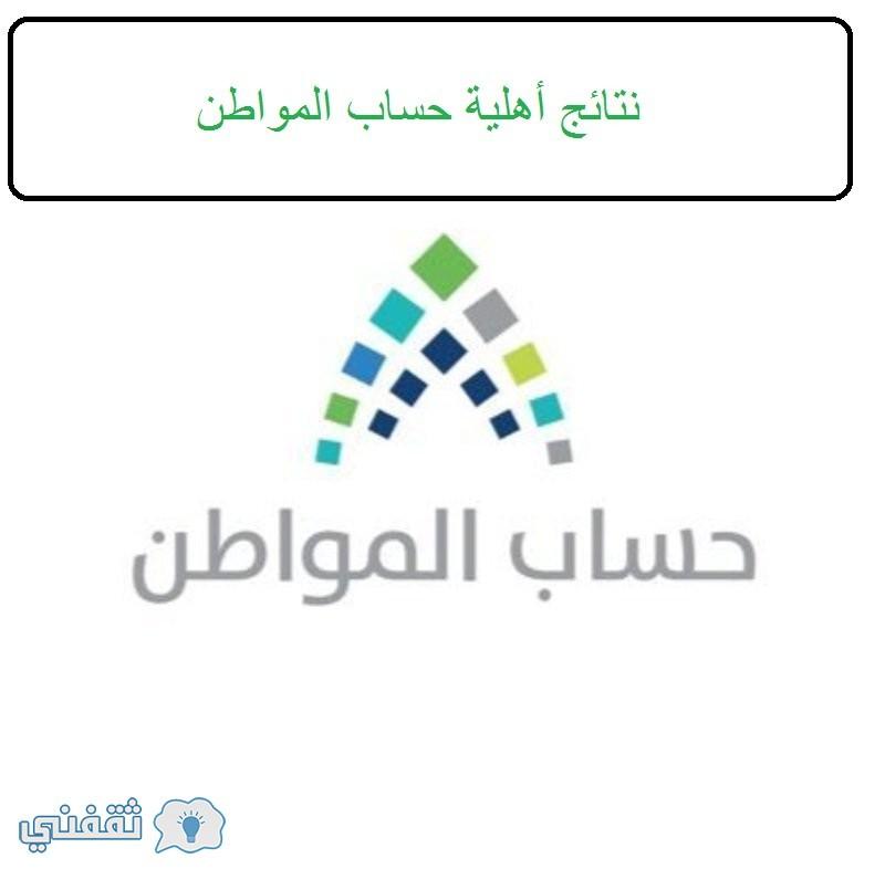 نتائج أهلية حساب المواطن : نتائج الأهلية والاستحقاق في برنامج حساب المواطن