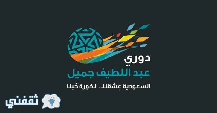 دوري جميل : جدول ترتيب الفرق وهدافي في دوري عبد اللطيف جميل السعودي للمحترفين 2016/2017