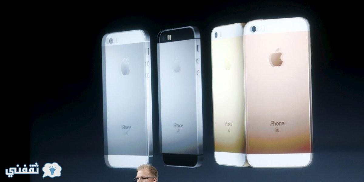 هاتف آيفون iPhone SE نسخة مصغرة من منتجات آبل الجديدة : تعرف على المواصفات والخصائص