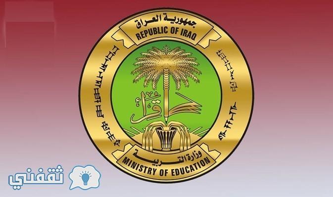 نتائج التمهيدي بالعراق : رابط نتائج الصف الثالث المتوسط التمهيدي بجميع المحافظات بموقع وزارة التربية العراقية