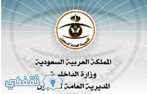 إعلان أسماء المقبولين مبدئياً للمديرية العامة للسجون بموقع وزارة الداخلية الإلكتروني لمن سبق لهم التسجيل