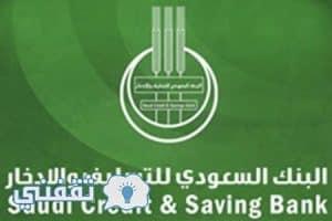 بنك التسليف استعلام عن المتبقي من القرض برقم الهويه عبر موقع البنك السعودي للتسليف والادخار