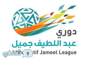 رابط موقع مكاني لبيع وحجز تذاكر مباريات دوري عبد اللطيف جميل