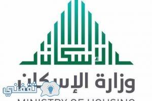 """موقع سكني sakani : وزارة الإسكان تعلن عن الدفعة الثانية من مستحقي السكن ضمن برنامج """"سكنى"""""""