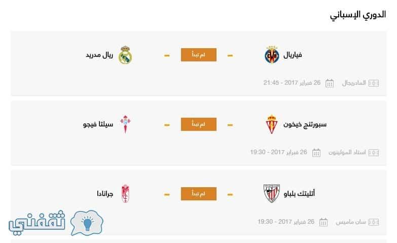 جدول مواعيد ونتائج مباريات الدوري الأسباني اليوم الأحد 26-2-2017 على beIN SPORTS