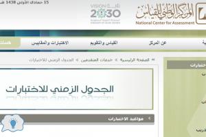 موقع قياس 1438 : رابط قياس للتسجيل في اختبار التحصيلي للبنين بالسجل المدني عبر المركز الوطني للقياس qiyas.sa